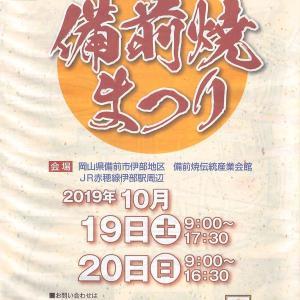 【告知】2019年10月19日、20日に備前焼祭が開催されます