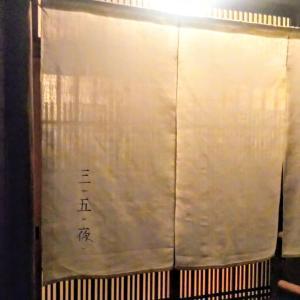 JR奈良駅近くの「三五夜」さんで、煎茶体験して来た