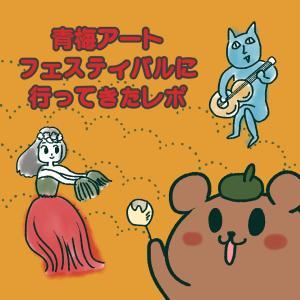 【イベントレポ】青梅宿アートフェスティバル