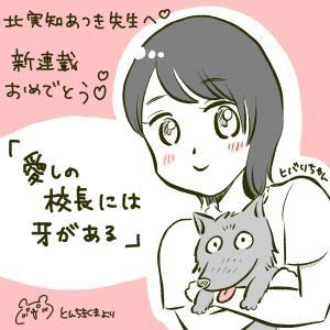 漫画仲間の新連載のお知らせ!!!