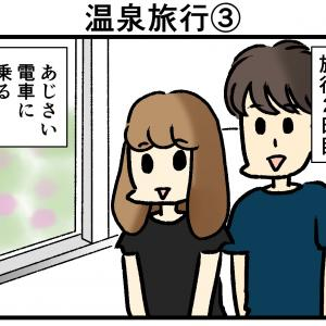 【連載129話】温泉旅行つづき
