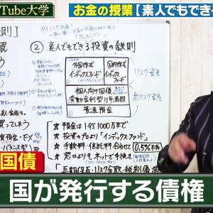 オリラジ中田氏の投資解説動画を視聴してみた【YouTube】