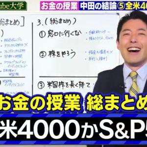 【お金授業総まとめ】オリラジの中田氏のYouTube大学を斬る