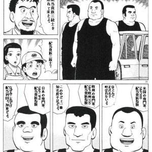【米欧日】配当貴族三銃士を連れてきたよ!【連続増配】