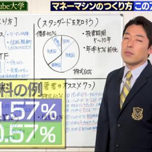 【マネーマシンの作り方】オリラジの中田氏のYouTube大学を斬る