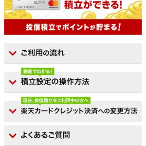 『楽天カードクレジット決済で積立ができる!』