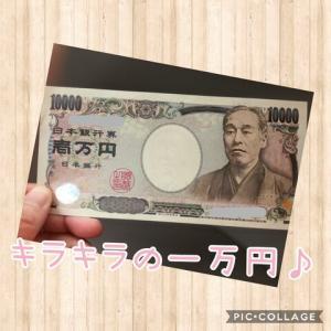 キラッキラの一万円。