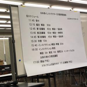 日本茶インストラクター直前勉強会