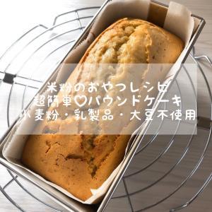 【米粉のおやつレシピ】超簡単!!パウンドケーキ