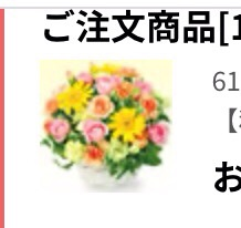 母、古希のお祝い