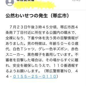 帯広警察署からのメール