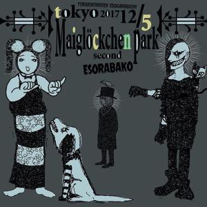 SPOOKJACKさんがワンマンライブを行う、新宿 絵空箱ってどんなライブハウス?Maiglockchen park2 12月6日 新宿 絵空箱 ライブレポ。