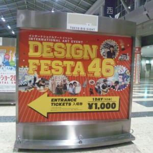 デザインフェスタ Vol.46に行って来ました。