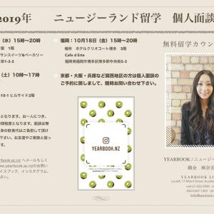 日本での無料留学個人面談・相談会のお知らせ✨in名古屋・東京・福岡・関西地区