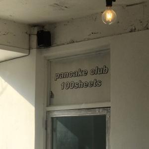 【大田カフェ】pancakeclub 100sheets