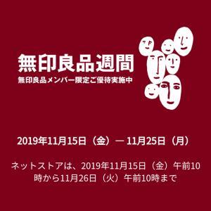 【11/19(火)】無印良品を堪能するMUJIツアー!