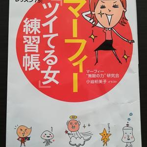 【1日目】マーフィー「ツイてる女」練習帳