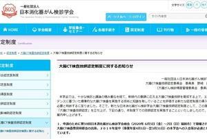 日本消化器がん検診学会で大腸CT検査技師認定制度が発足するまでの道のり その1