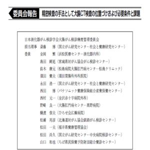 日本消化器がん検診学会で大腸CT検査技師認定制度が発足するまでの道のり その4