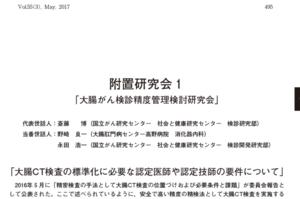 日本消化器がん検診学会で大腸CT検査技師認定制度が発足するまでの道のり その10