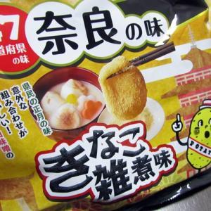 きなこ雑煮味が奈良の味?