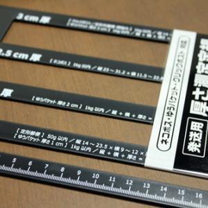 厚さ測定定規 ネコポス・ゆうパケット・クリックポスト・定形郵便・定形外郵便対応