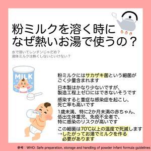 粉ミルクを熱いお湯に溶いてから冷まして飲ませるには理由があるそうです。