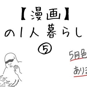 【漫画】ただの一人暮らし日記5