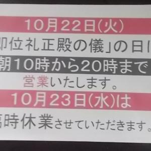 10月16日の釣果と木曜日はポイント捺印2倍デー。
