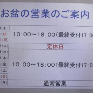 8月10日の釣果と火曜日は定休日。水曜日は朝10時からオープン。