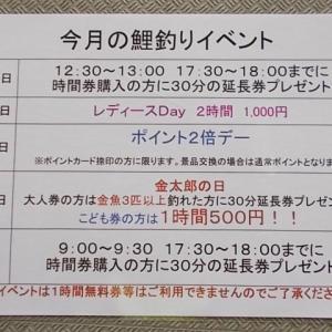 10月13日の釣果と月曜日は祝日なので朝9時からオープン。