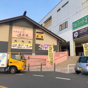 天然温泉湯楽部太田店 カプセルルーム宿泊 朝食【月見うどん350円】