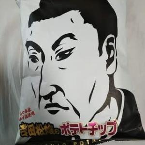 吉田松陰だ!