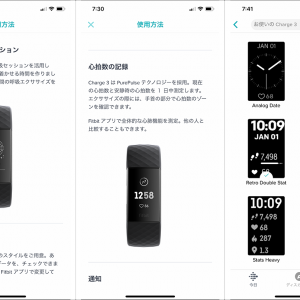 Fitbit Charge3の使用レビュー