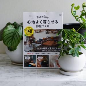 雑誌掲載♪RoomClip「心地よく暮らせる部屋づくり」