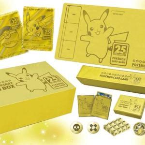 【10月22日発売開始】ポケモンカードゲーム ソード&シールド 25th ANNIVERSARY GOLDEN BOX