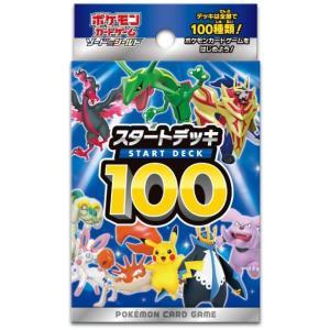 【12月17日発売開始】ポケモンカード ソード&シールド スタートデッキ100