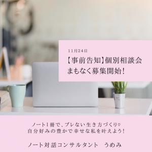 【 事前告知 】個別相談会まもなく募集開始!