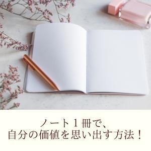 ノート1冊で、自分の価値を思い出す方法!