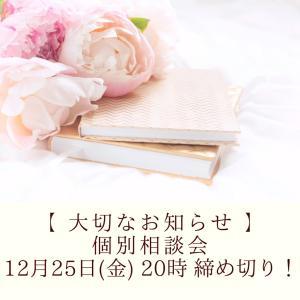 【 大切なお知らせ 】個別相談会、12月25日(金) 20時 締め切り!