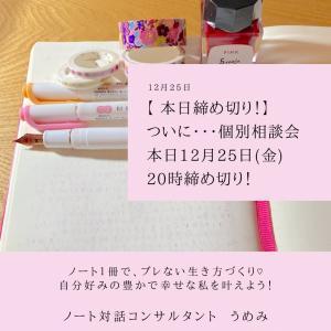 【 本日締め切り!】個別相談会、本日12月25日(金)20時締め切り!