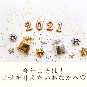 今年こそは!幸せを叶えたいあなたへ♡