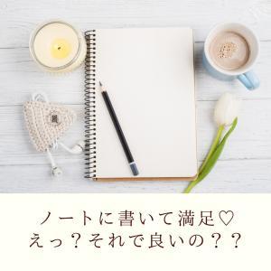 ノートに書いて満足♡えっ?それで良いの??