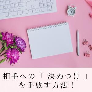 相手への「 決めつけ 」を手放す方法!