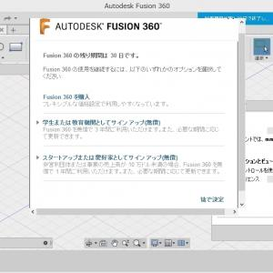 Fusion360の使用期限を無期限にする