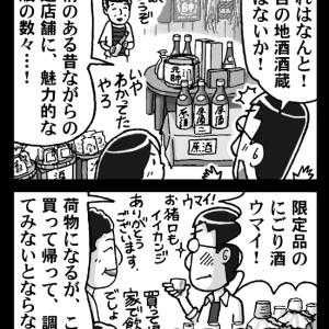 岡山・鳥取編 その14:こんなところに杉玉が!