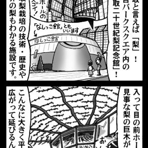 岡山・鳥取編 その13:鳥取二十世紀梨記念館 なしっこ館