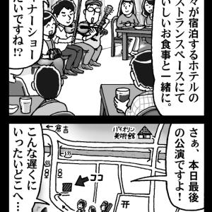 岡山・鳥取編 その10:本日残り2公演