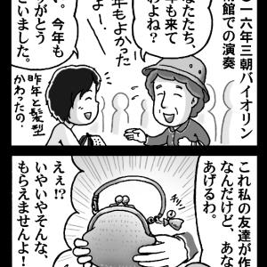 岡山・鳥取編 その9:あなたにピッタリ