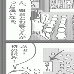 岡山・鳥取編 その8:向きを変えてみる